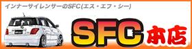 インナーサイレンサーのSFC本店