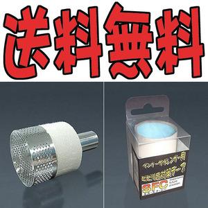 インナーサイレンサー もっと消音サイレンサーとビビリ音対策テープのセット