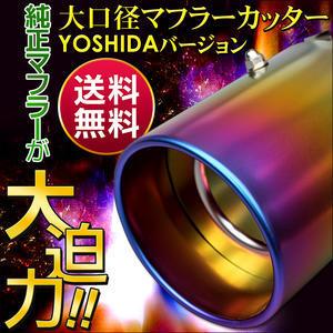 マフラーカッター マフラーカッター 【インプレッサ】 大口径 チタン YOSHIDA Ver